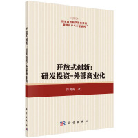 开放式创新:研发投资-外部商业化