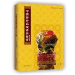 《中国艺术品投资与鉴赏(2018版))》