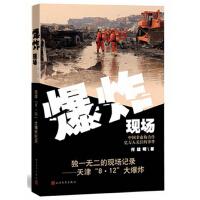 """爆炸现场 ――天津""""8・12""""大爆炸纪实"""