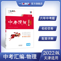 2021版 一飞冲天中考模拟试题汇编物理 天津2021考生使用 含2015-2020天津中考真题6套 初中模拟汇编物理