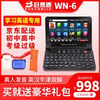 好易通WN-6电子词典英语学习机 古汉语日语高中生中英文牛津辞典 苍穹灰/珍珠白
