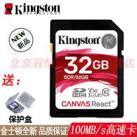 【支持礼品卡+送多功能读卡器包邮】金士顿 A1 SD卡 32G 100MB/s 高速内存卡 32GB UHS-I U3