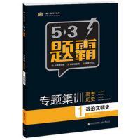 (2016)53题霸 专题集训 高考历史 1政治文明史 曲一线科学备考