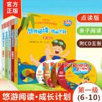 悠游阅读成长计划 第一级6-10 点读书 外研社英语分级阅读3-12岁儿童幼儿入门教材少儿英语绘本读物口语悠悠