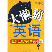 【旧书二手书9成新】 Smiling系列 大懒猫英语:世界上简单的英语书