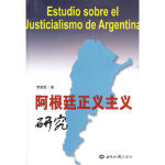阿根廷正义主义研究 李紫莹 世界知识出版社 9787501237456