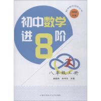 初中数学进阶 8年级上册 中国科学技术大学出版社