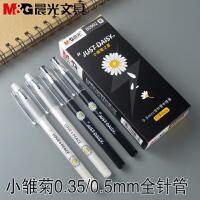 晨光小雏菊之夏B5111中性笔B2902黑色0.35/0.5mm全针管学生水笔顺滑书写