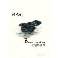 张翎小说精选二:交错的彼岸