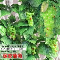【好货】新品仿真水果葡萄藤条挂果串装饰蔬菜串园艺花卉假鲜花绢花绿植绢花草