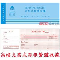 中英文编号收据 港式千万位存根单联收据 繁体支票式通用收据