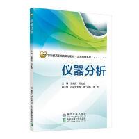 仪器分析/张俊霞 清华大学出版社