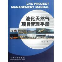 液化天然气项目管理手册 邢云
