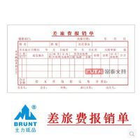 财务凭证 48K差旅费报销单据 出差旅费用报销单据 财务用品