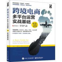 跨境电商多平台运营 实战基础 第3版 电子工业出版社