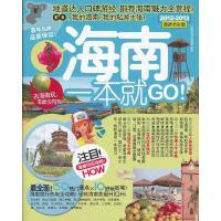海南一本就GO(2012-2013全新全彩版)