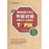 新韩国语能力考试考前对策TOPIK 2(3-6级)解题技巧+全真模拟 (韩)金志学 编著