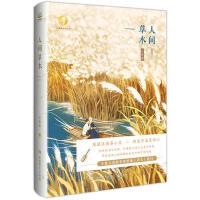 [二手旧书9成新]д人间草木汪曾祺 ;小博集 出品;9787556244393湖南少年儿童出版社