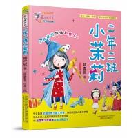 最小孩童书.最成长系列-二年二班小茉莉