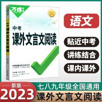万唯中考初中文言文完全解读语文专项训练阅读理解初中初一初二初三789年级通用版2022版
