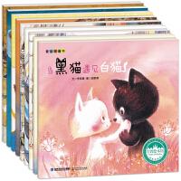 台湾爱智图画书――(全9册)