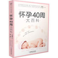 怀孕40周大百科(汉竹)