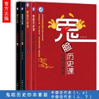 鬼脸历史课套装4本 中国古代史1、2 近代史上下