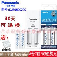 【送电池盒+包邮】松下 三洋爱乐普 5号2节充电电池 50便携充电器 K-KJ50MCC20C eneloop便携套装