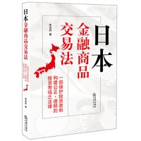 日本金融商品交易法