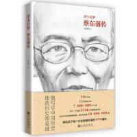 [二手旧书9成新]з浮生若梦:蔡东藩传李保明,领读文化 出品 9787510854972 九州出版社