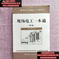 【二手旧书9成新】建筑施工现场管理人员一本通系列丛书:现场电工一本通(第2版)9787516004869
