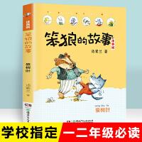 汤素兰系列书笨狼的故事狼树叶注音版小学生一年级二年级课外阅读书籍班主任经典带拼音故事书6-12岁畅销童书