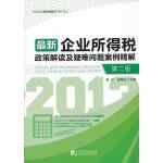 最新企业所得税政策解读及疑难问题案例精解(第二版)