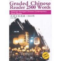 汉语分级阅读・2500词