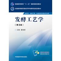 发酵工艺学(第三版)(全国高等医药院校药学类第四轮规划教材)