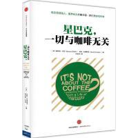 星巴克:一切与咖啡无关 (美)霍华德・毕哈(Howard Behar),(美)珍妮・哥德斯坦(Janet Goldst