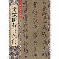 【9成新正版二手书旧书】文徵明行书入门 柯国富, 华骏铭著