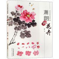 萧朗画花卉 天津人民美术出版社