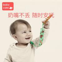 【抢!限时每满100减50】babycare官方正品 奶嘴链 宝宝奶嘴牙胶 防掉链 婴儿安抚奶嘴夹链