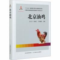 北京油鸡 中国农业出版社