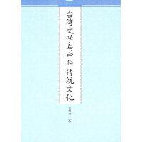 台湾文学与中华传统文化