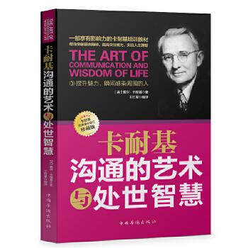 卡耐基沟通的艺术与处世智慧(pdf+txt+epub+azw3+mobi电子书在线阅读下载)