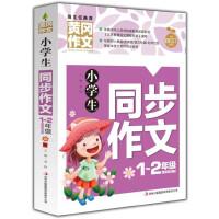 黄冈作文-小学生同步作文1-2年级