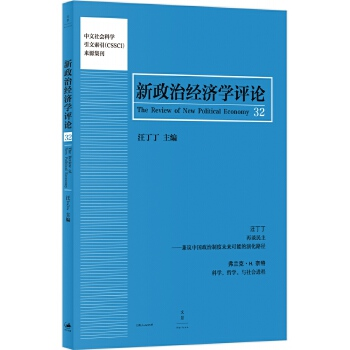 新政治经济学评论.第32卷 (广博渊深、丰富精微的政治经济学理论读物)
