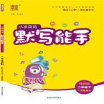 20春默写能手  二年级英语下(外研一起版)