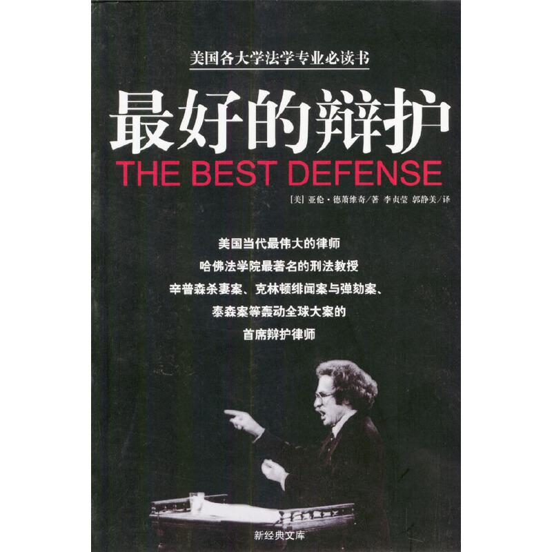 美国各大学法学专业必读书——最好的辩护