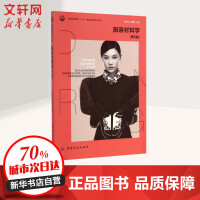 服装材料学(第5版)/朱松文 朱松文//刘静伟