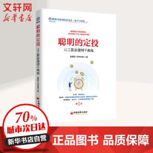 聪明的定投:让工薪族理财不再难 中国经济出版社