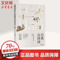 日读古诗词 中信出版集团股份有限公司