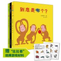 给小宝宝的哲学启蒙图画书(幼幼成长图画书系列)(三本套装)
